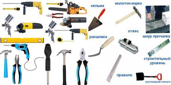 инструменты для строительных работ
