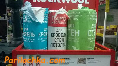 пароизоляционные пленки в магазине