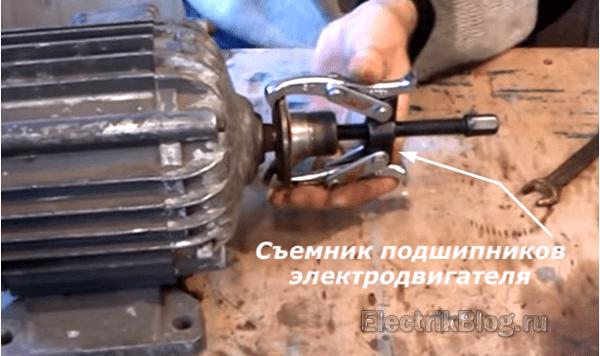 Съемник подшипников электродвигателя
