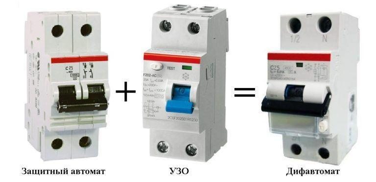 дифавтомат для однофазной сети